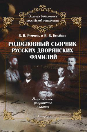 Руммель Родословный Сборник